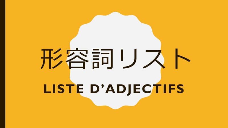 liste d'adjectifs japonais