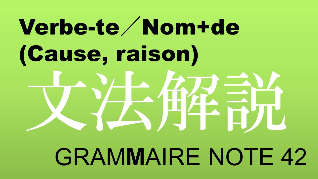 Verbe-te/Nom+de (Cause, raison)